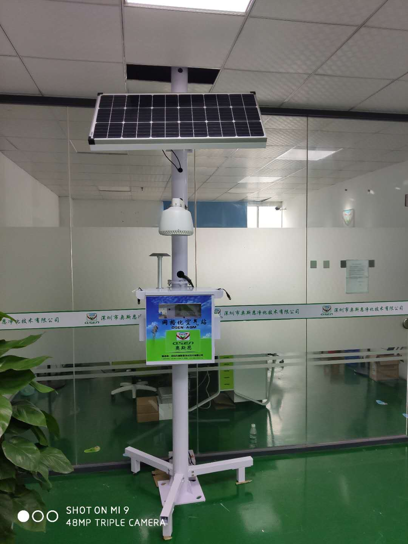 金华微型空气监测站电话