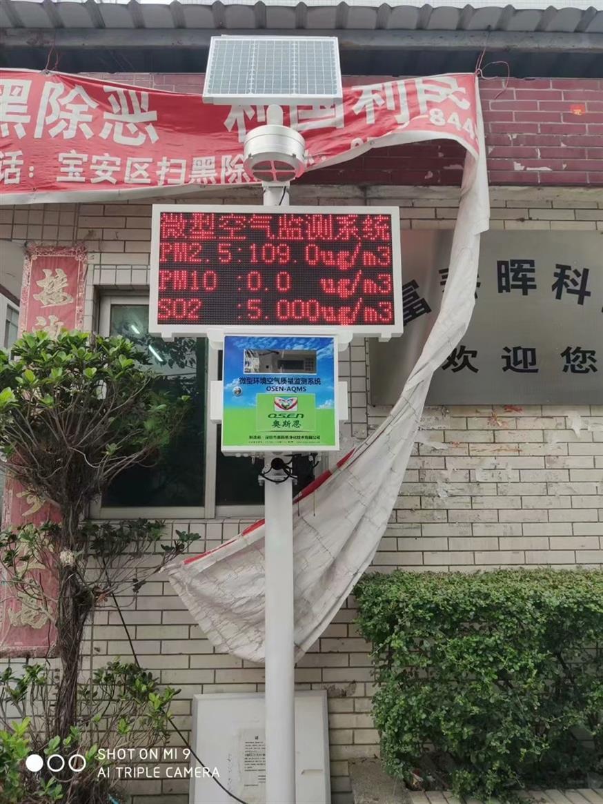 沧州大气网格化监测系统规格