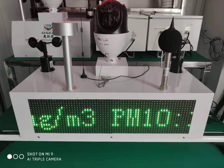 威海大气网格化监测系统厂