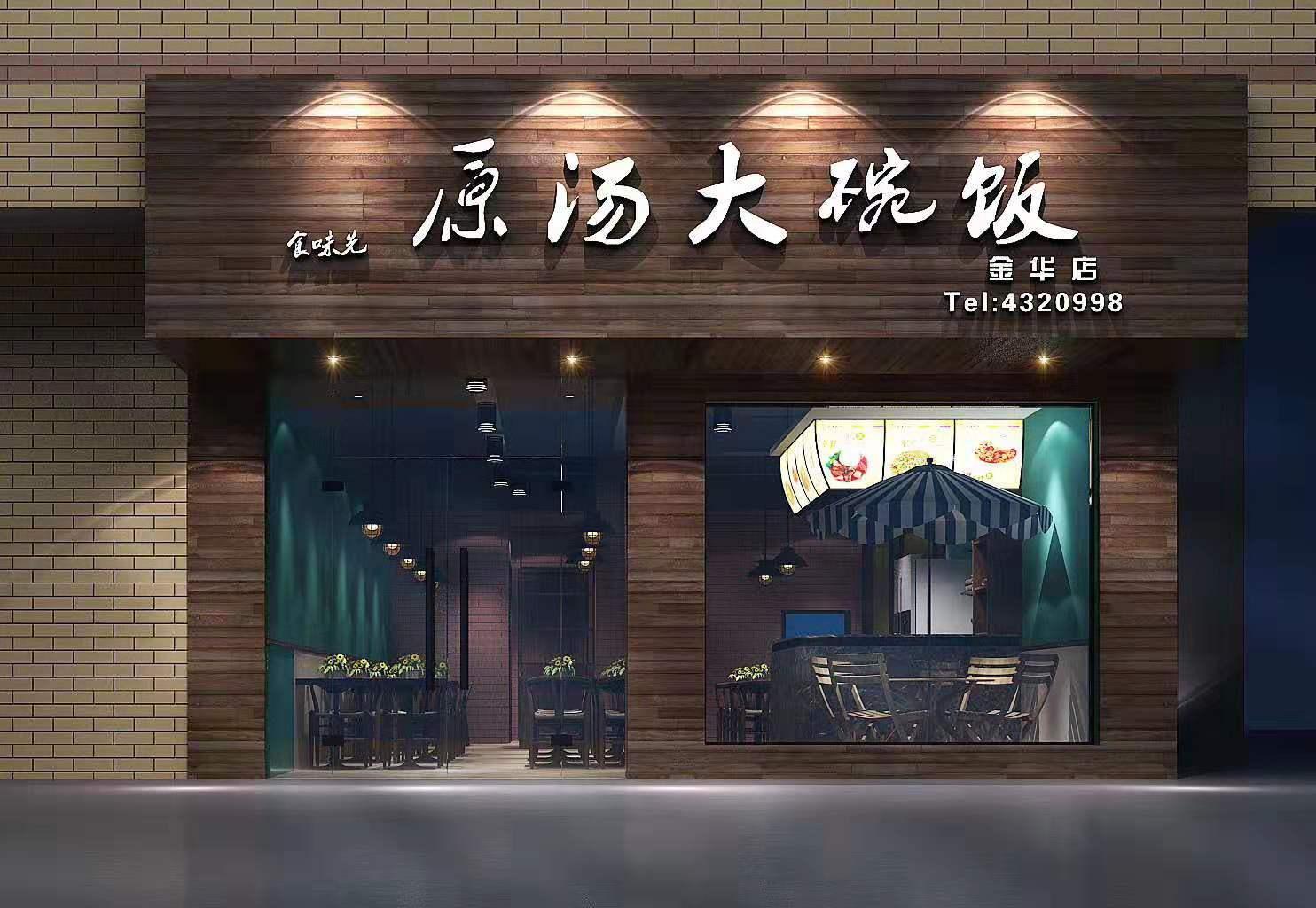 ��安鞋店�b修公司