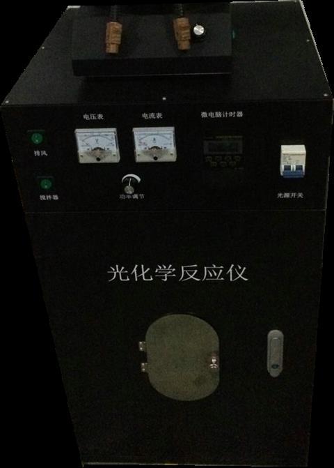 福建光化学反应仪供应商