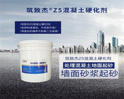 北京请问下墙面起砂怎么办用Z5砂浆硬化剂