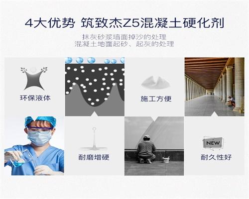 天津砂浆墙面掉沙修补剂用Z5砂浆硬化剂