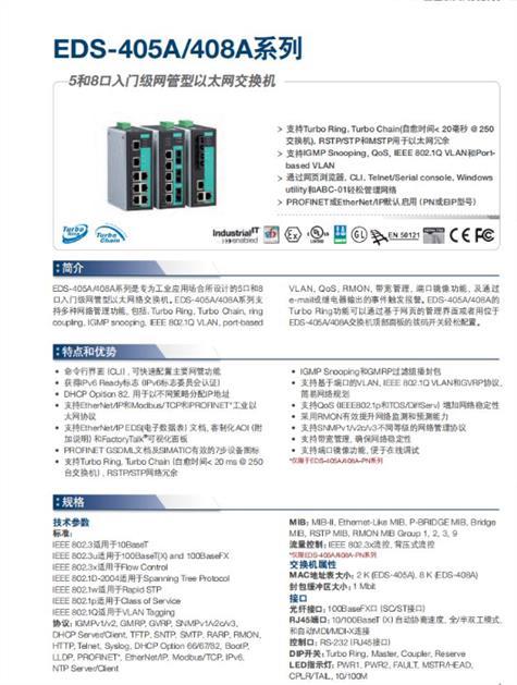 呼和浩特EDS-408AMM-SC網管型交換機現貨供應